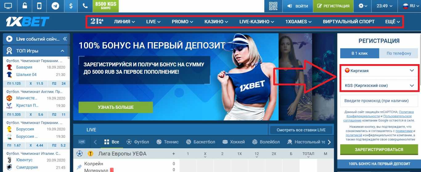 Букмекердик 1хБет которанын официалду сайты: функционал